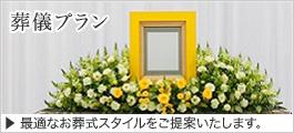 葬儀プラン リンクバナー