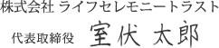 株式会社ライフセレモニートラスト 代表取締役 室伏太郎 のサイン