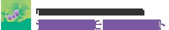 『最期のお別れを大切にするお葬式』板橋区の葬儀社ライフセレモニートラスト