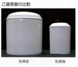 サービス館 粉骨容器
