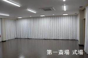 橋戸会館第一(式場)2