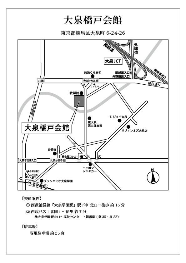 大泉橋戸会館 案内地図