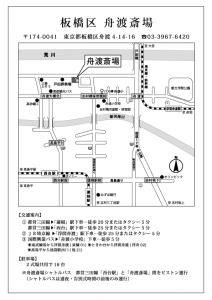 舟渡斎場 地図