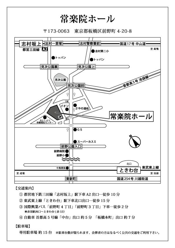 常楽院ホール 地図