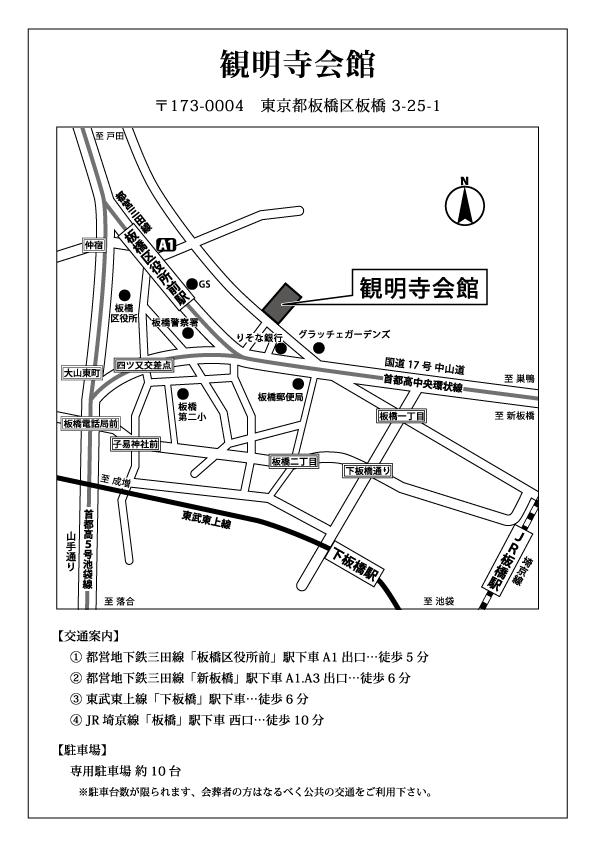 観明寺会館 地図