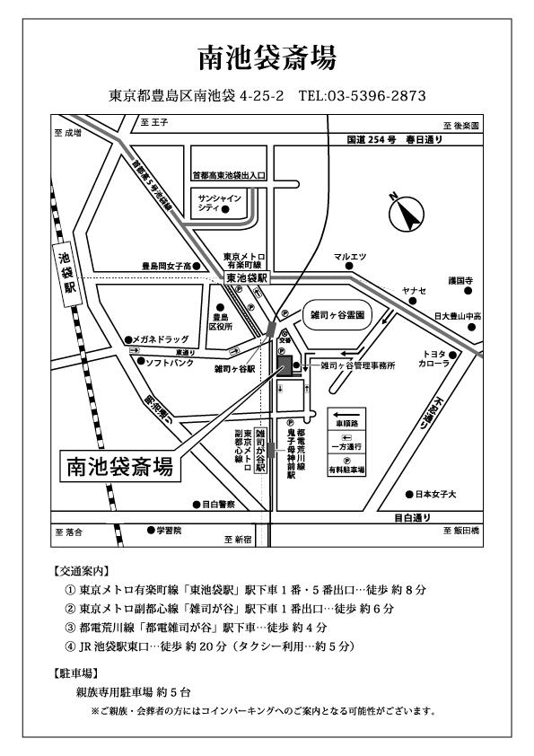 南池袋斎場 アクセスマップ
