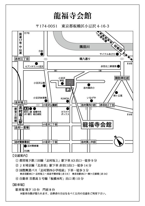 龍福寺会館 アクセス地図
