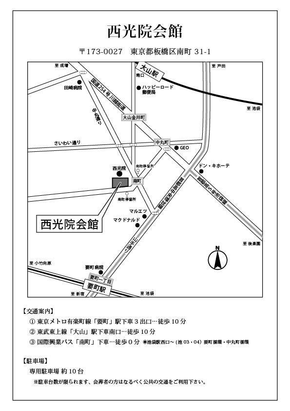 西光院会館 地図