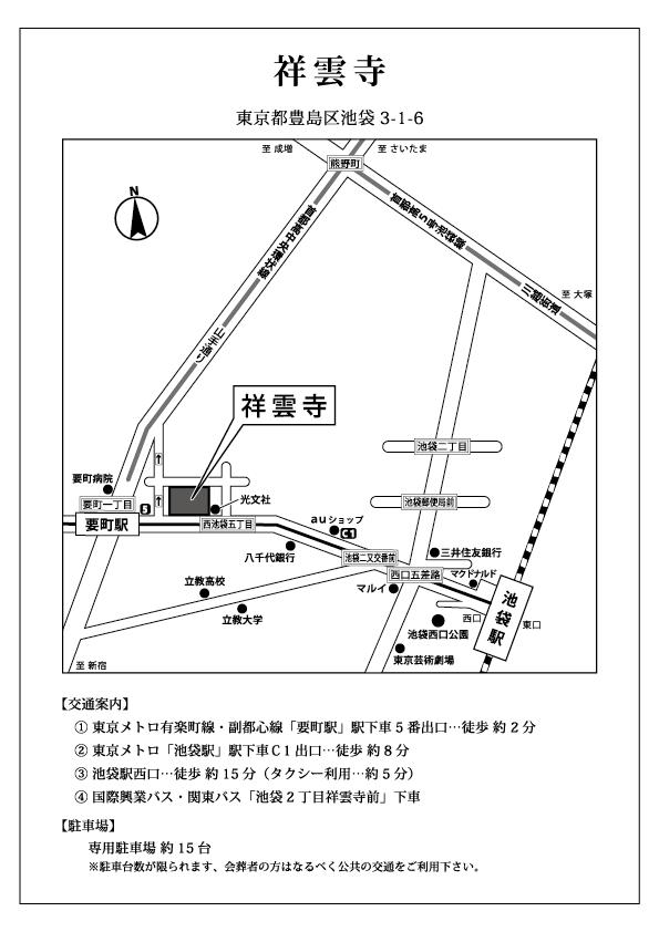 祥雲寺 地図