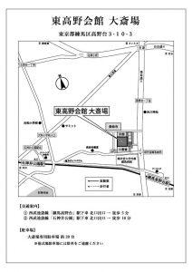 東高野会館 大斎場 地図