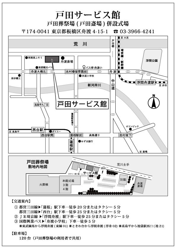 戸田サービス館の最新地図です