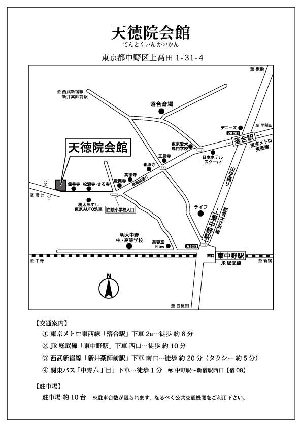 天徳院会館 地図