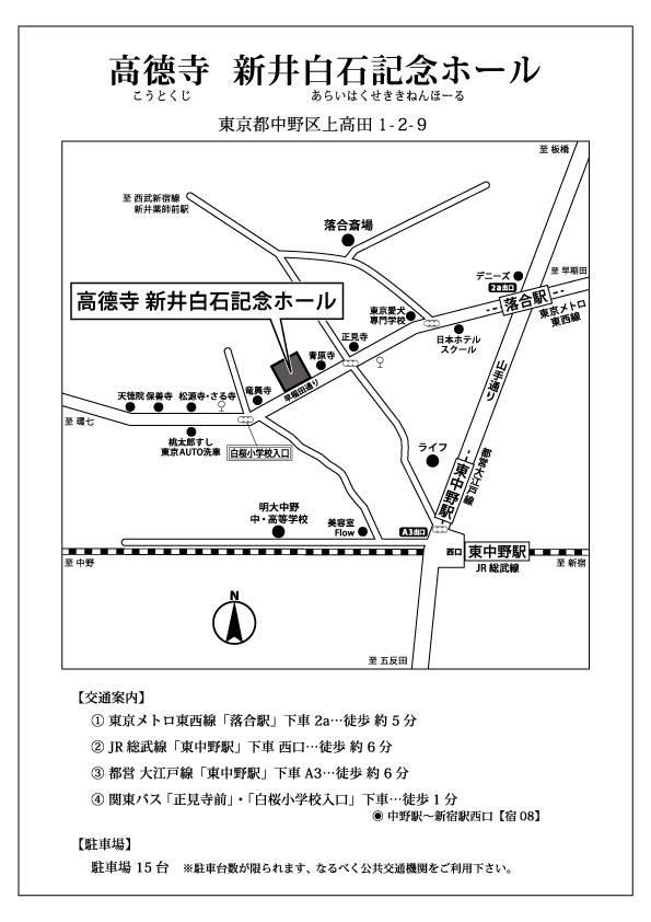 髙德寺 新井白石記念ホール