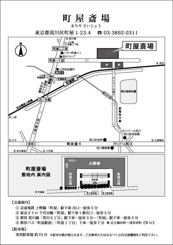 町屋斎場 地図