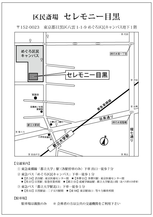 セレモニー目黒 地図