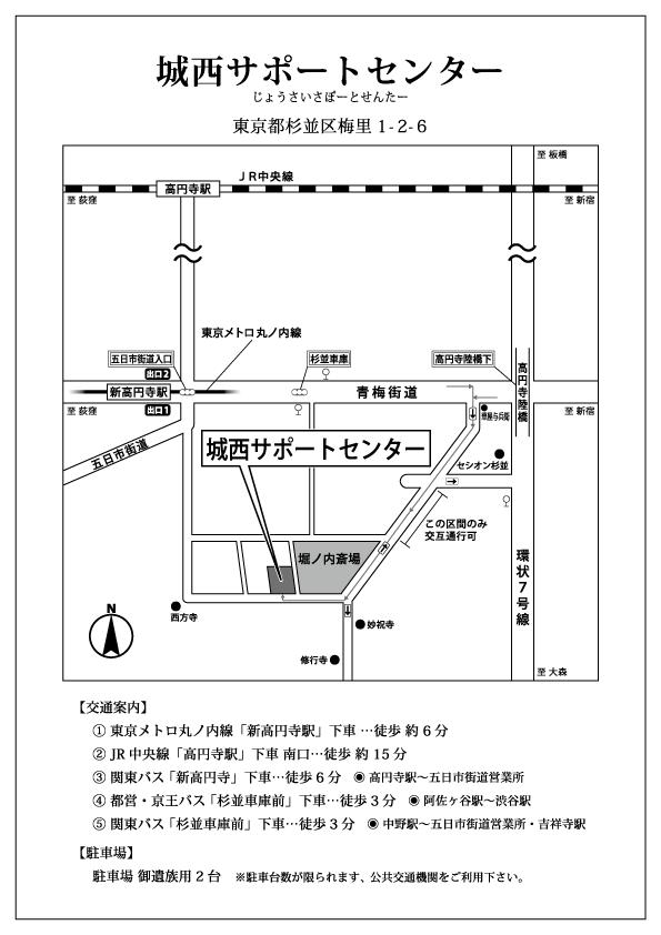 城西サポートセンター 地図