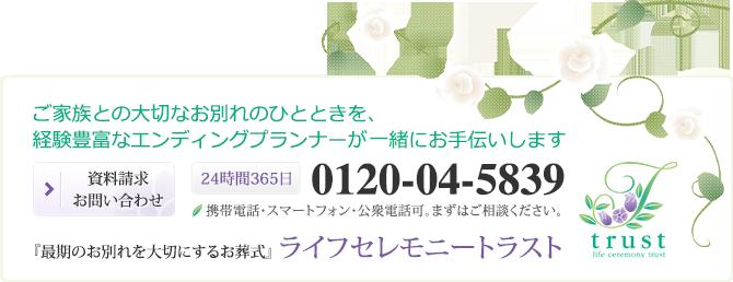 0120-04-5839