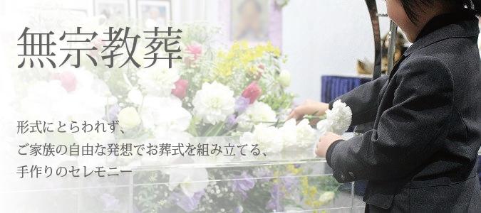 無宗教葬・自由葬