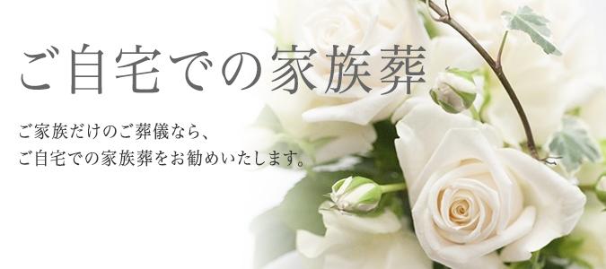 ご自宅での家族葬