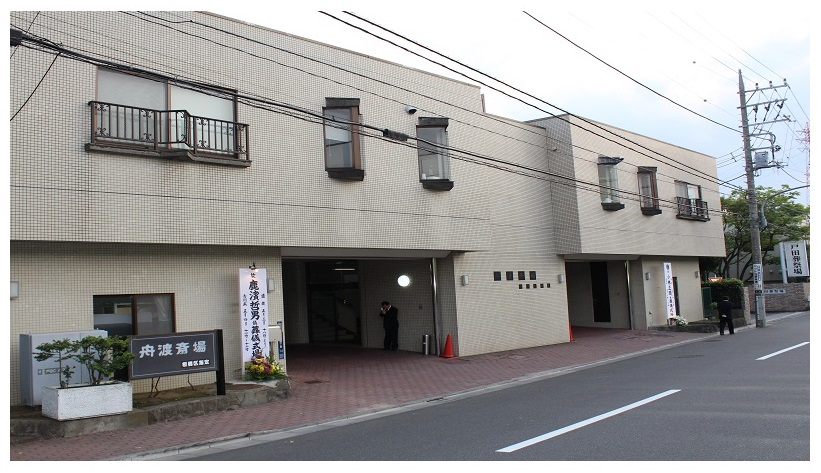 式場利用料 舟渡斎場