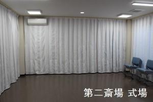 橋戸会館第二(式場)2