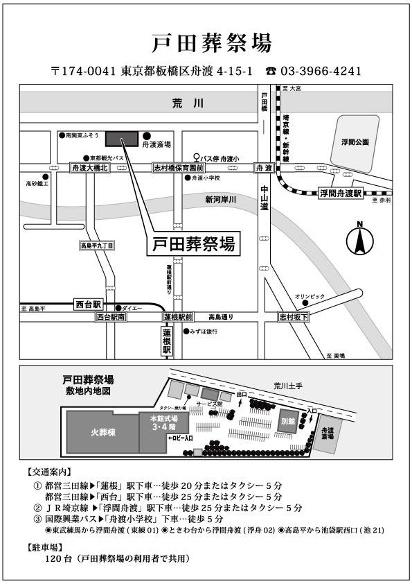 戸田葬祭場(戸田斎場)地図