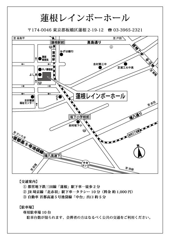 蓮根レインボーホール 地図