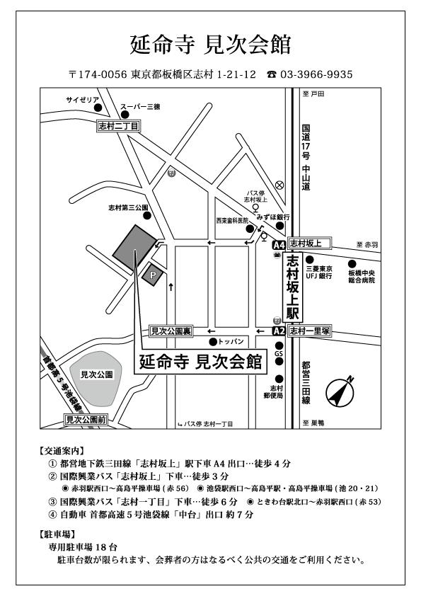 延命寺見次会館 地図