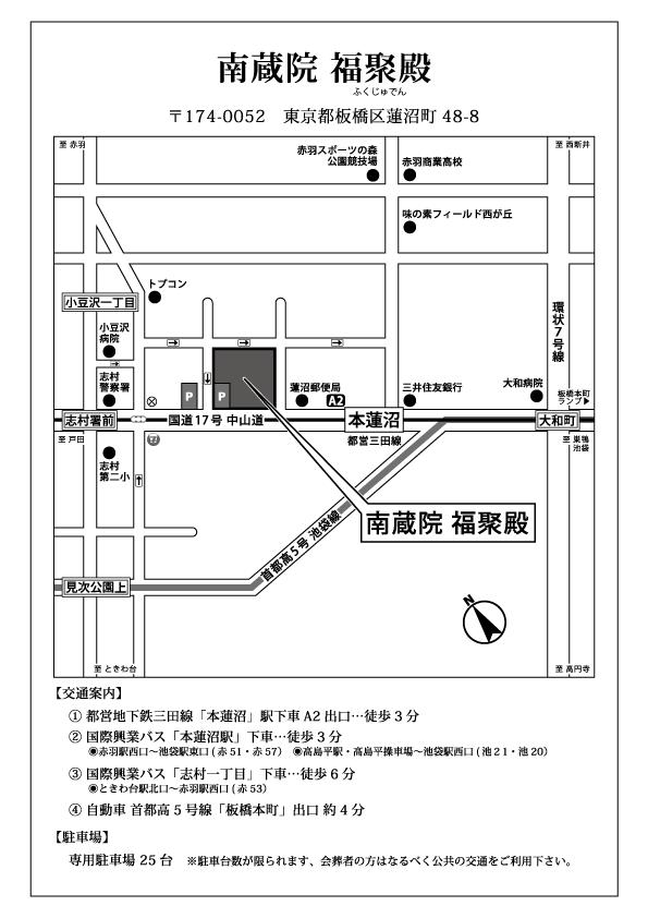 南蔵院福聚殿 地図