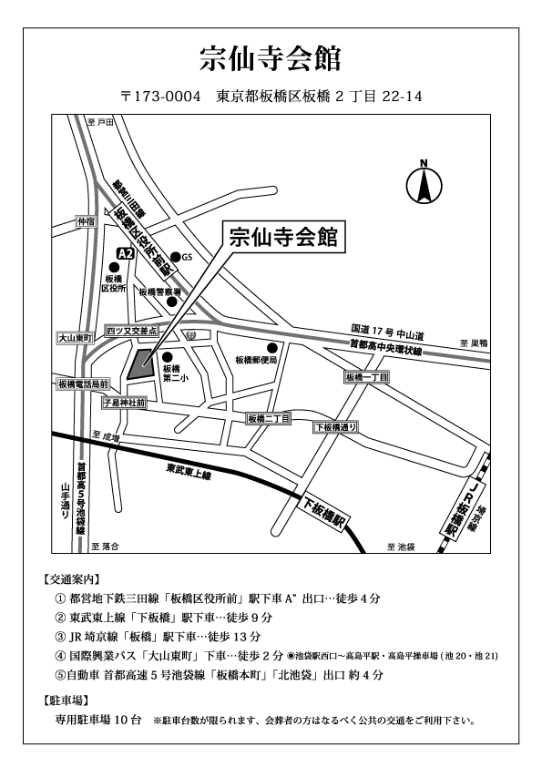 宗仙寺会館 地図