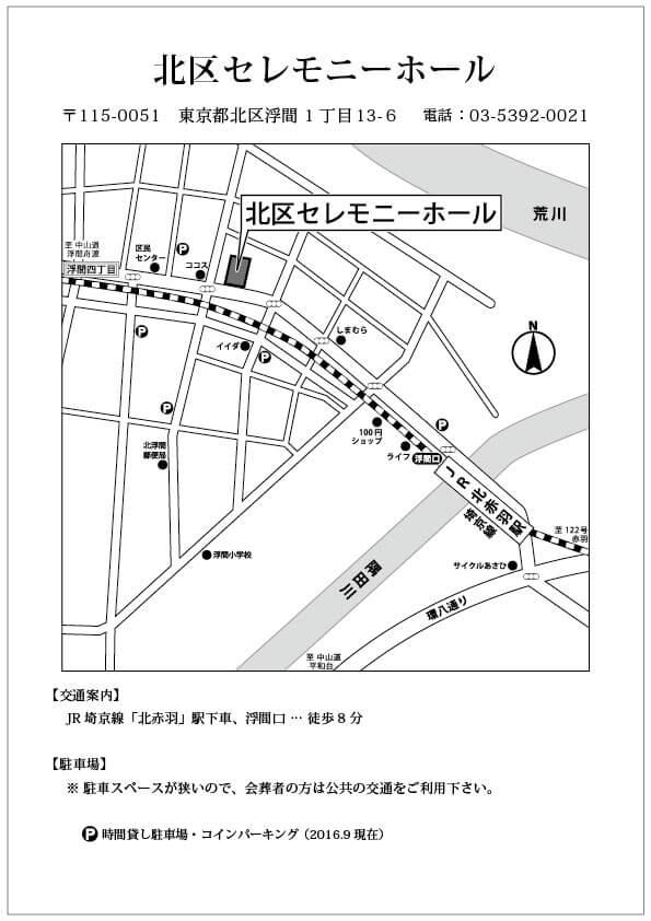 北区セレモニーホール地図