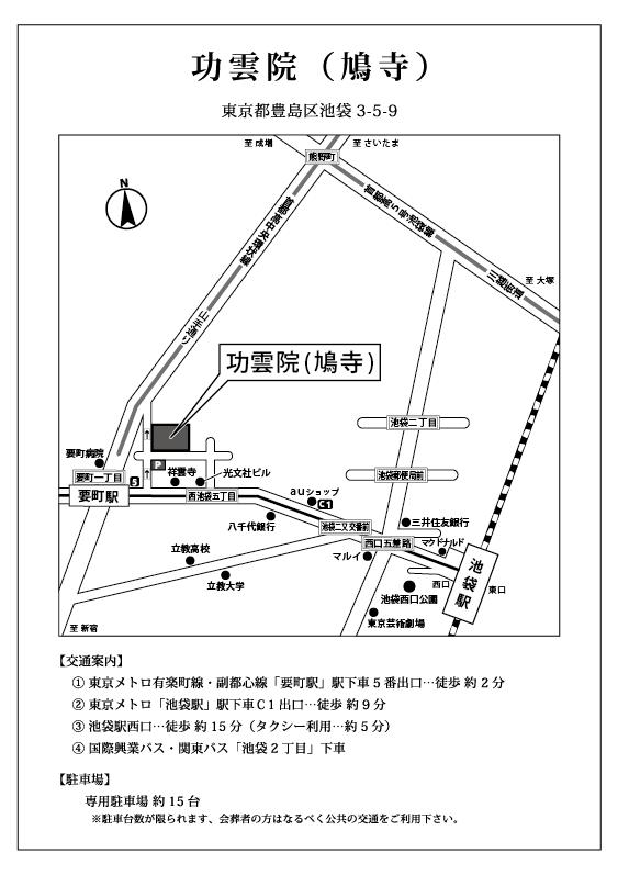 功雲院(鳩寺)