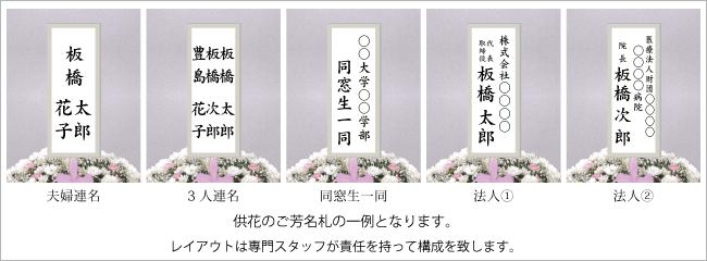 葬儀供花の名札一例