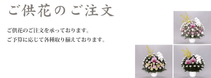 葬儀供花の注文