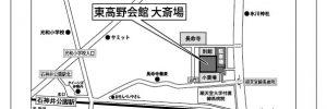 東高野会館大斎場の案内地図