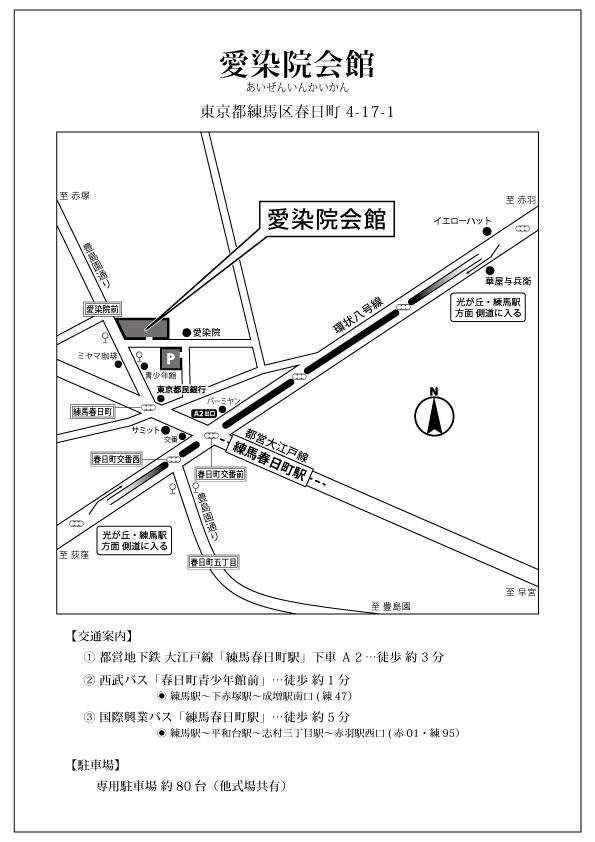 愛染院会館 地図