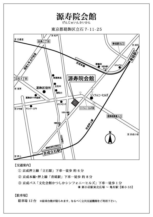 源寿院会館 地図