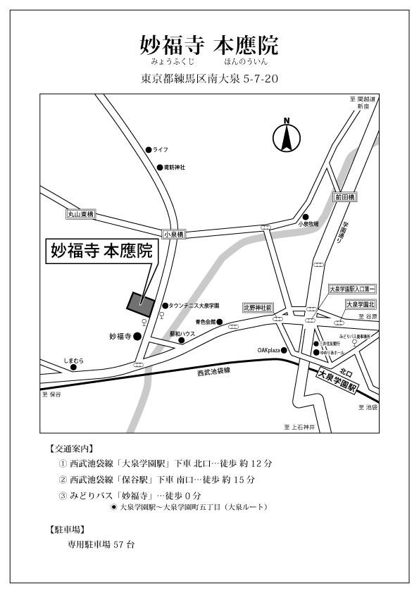 妙福寺 本應院 地図