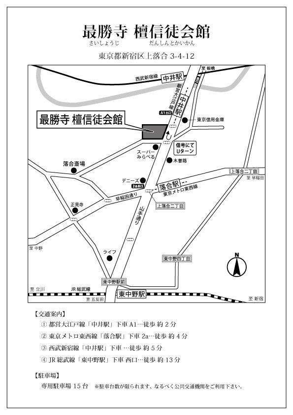 最勝寺 檀信徒会館 アクセス地図