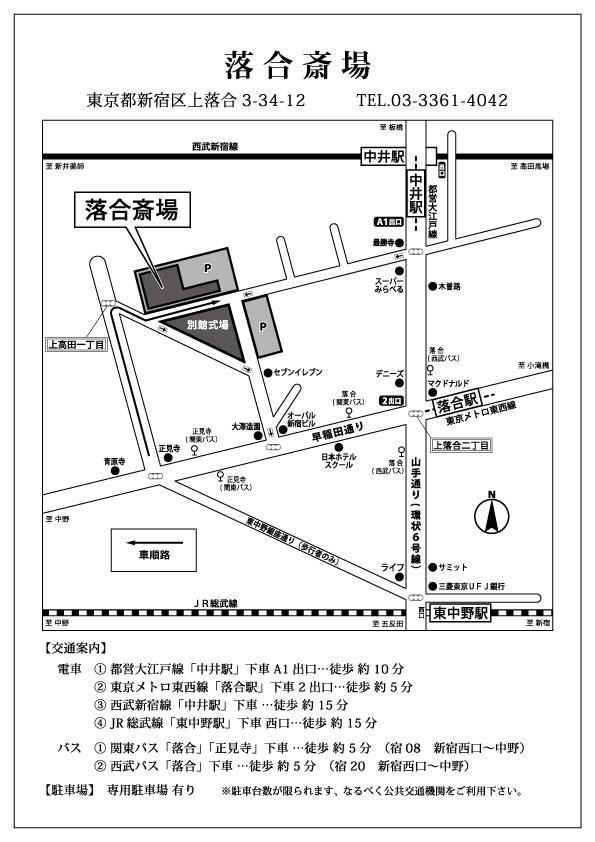 落合斎場 地図