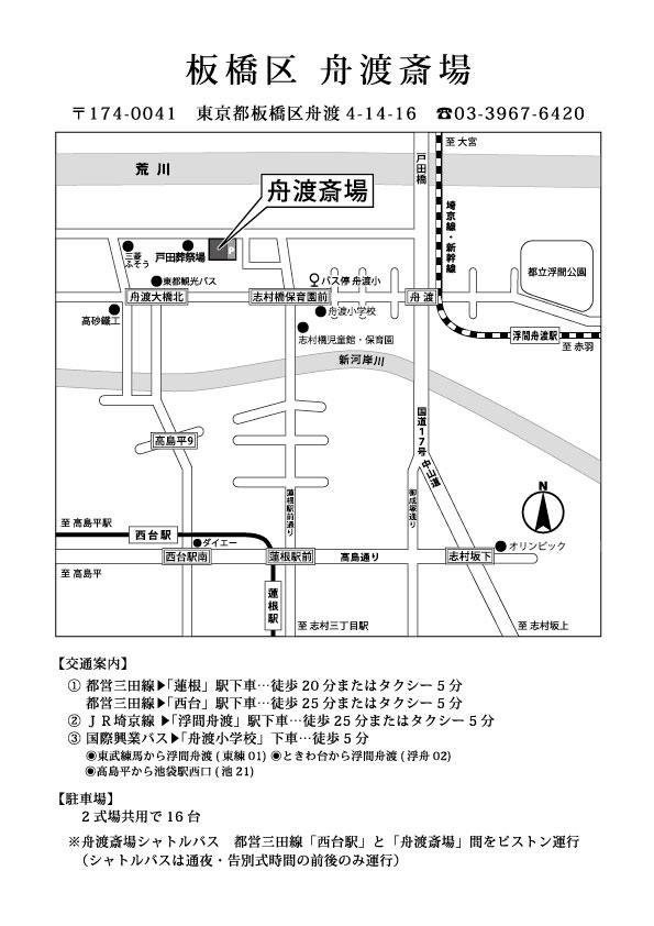 舟渡斎場-地図