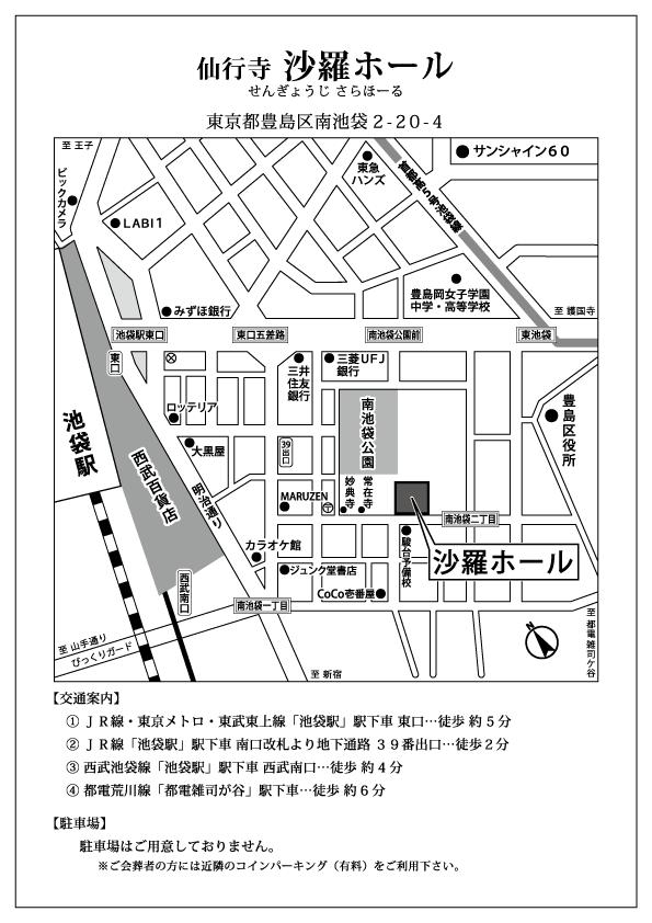 沙羅ホール(仙行寺)