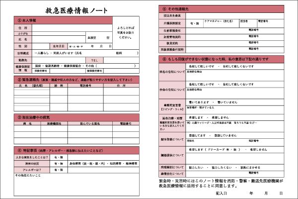 救急医療情報ノート