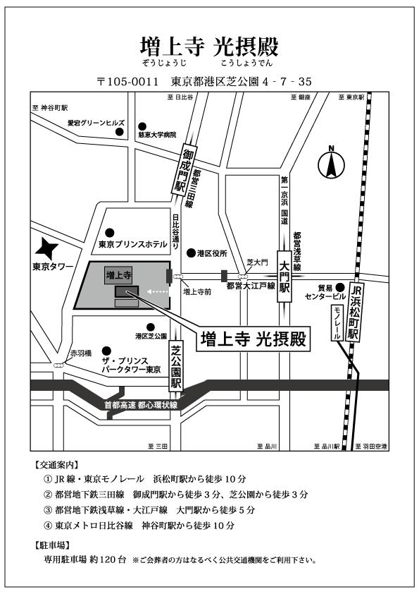 増上寺・光摂殿地図・マップ