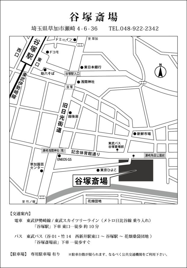 谷塚斎場 地図