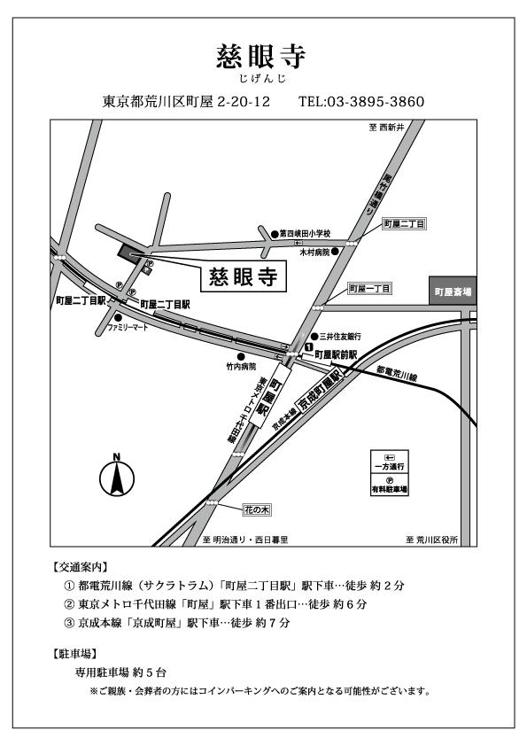 慈眼寺-地図
