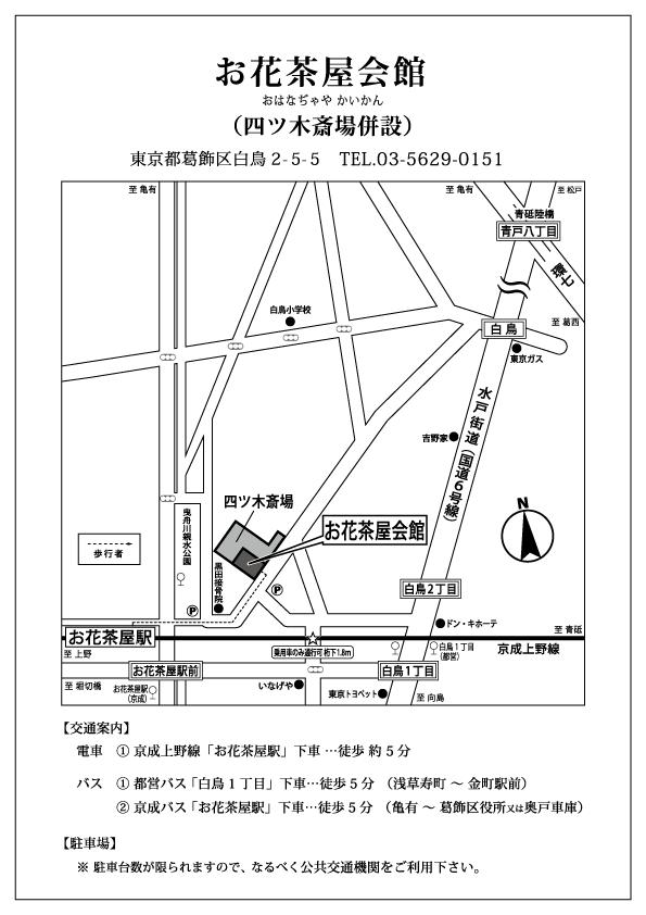 お花茶屋会館の地図
