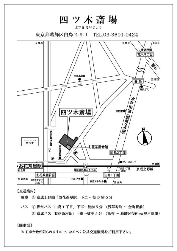四ツ木斎場の地図