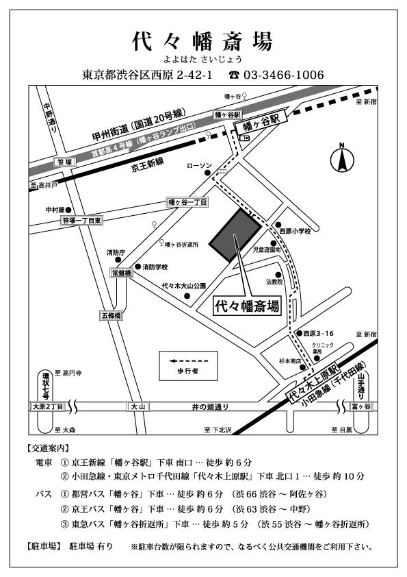 代々幡斎場の地図
