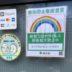 東京都発行「感染防止徹底宣言ステッカー」を掲示いたしました!